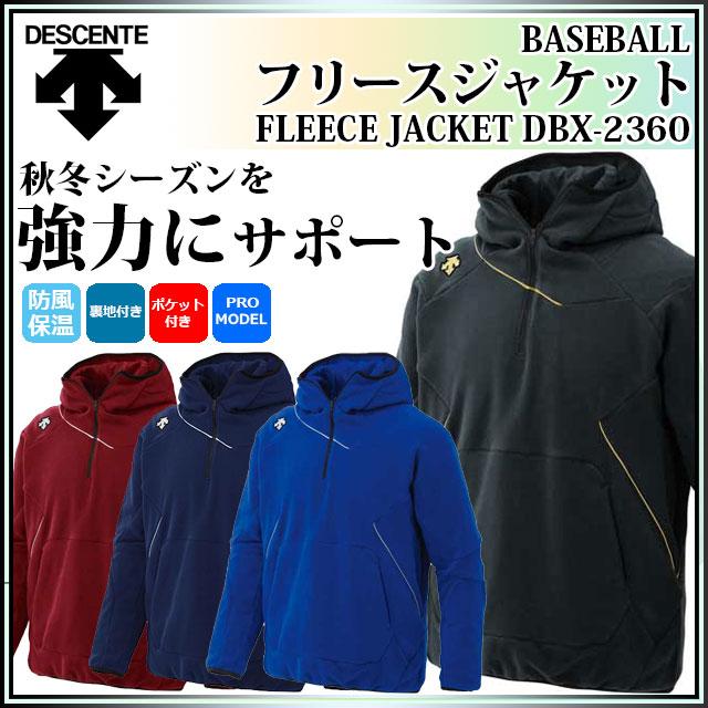 ☆【期間限定早割】デサント 送料無料 フリースジャケット DBX-2360 DESCENTE 野球 プロモデル