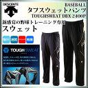 デサント 野球 トレーニングパンツ DBX-2400P タフスウェットパンツ トレーニング 新感覚 XGN エックスジーエヌ DESCENTE