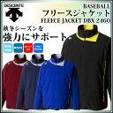 デサント フリースジャケット DBX-2460 DESCENTE 野球 プロモデル【メンズ】