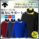 【期間限定】デサント フリースジャケット ジュニア 野球 DBX2460J DESCENTE 野球 プロモデル