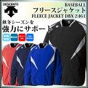 【期間限定】デサント 野球 フリースジャケット DBX2461 DESCENTE