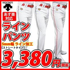 DESCENTE(デサント)野球ユニフォームパンツDB-1013LPストレートパンツユニフィットパンツ5mm幅ライン加工