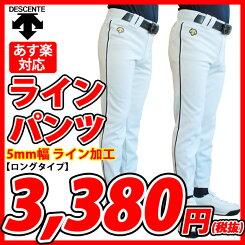 ☆☆デサントユニフォームパンツDB1010LPロング5mm幅ライン加工野球草野球DESCENTE