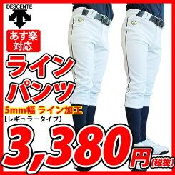 ☆☆デサントユニフォームパンツDB-1010Pレギュラー5mm幅ライン加工野球草野球DESCENTE