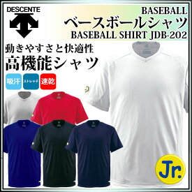 デサント ジュニア用 ベースボールシャツ Vネック 野球 半袖 少年用 JDB-202 DESCENTE