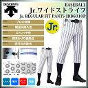 デサント 野球 ユニフォーム JDB-6010P レギュラーパンツ ワイドストライプ 少年用 DESCENTE【ジュニア】