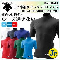 デサント野球アンダーシャツジュニア丸首半袖リラックスFITシャツJSTD705DESCENTE