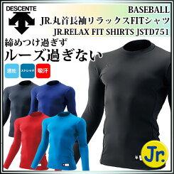デサント野球アンダーシャツジュニア丸首長袖リラックスFITシャツ少年用JSTD751DESCENTE