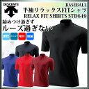 デサント 野球 半袖 リラックス FITシャツ ライト 吸収速乾 ストレッチ 軽量 STD649 DESCENTE