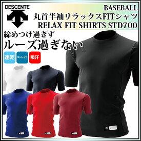 ネコポス デサント 野球 アンダーシャツ 丸首 半袖 リラックスFITシャツ STD700 DESCENTE