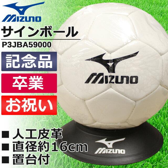MIZUNO(ミズノ)サッカー サインボール 記念品 卒業 お祝い P3JBA59000 サイン ボール