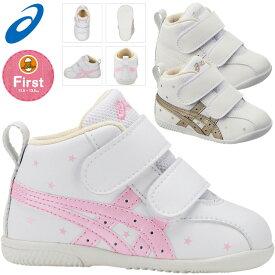 アシックス asics キッズ ジュニア シューズ スクスク ファブレ ファースト 運動靴 男の子 女の子 FIRST SL 3 TUF123 すくすく スニーカー 子供靴