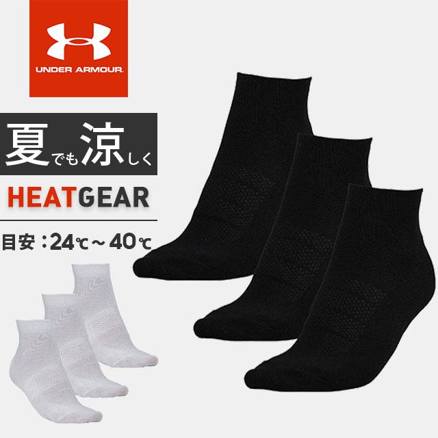 アンダーアーマー メンズ ソックス 靴下 UA 3ピースローカット ヒートギア チャージドコットン 吸汗速乾 3足セット 1295333