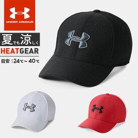 ☆アンダーアーマー ジュニア キャップ 帽子 UA ブリッツィング3.0 ヒートギア トレーニング 1305457 男の子