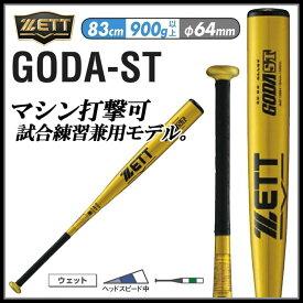 ZETT (ゼット) 野球 バット BAT136 GODA ST ゴーダST 硬式アルミバット マシン打撃可 83cm