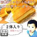 お中元に☆幻のさつまいもチーズケーキ 2体セット【送料込】※冷凍便