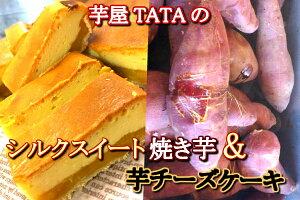 芋チーズケーキ&冷凍焼き芋(シルクスイート)セット※送料別【冷凍便】