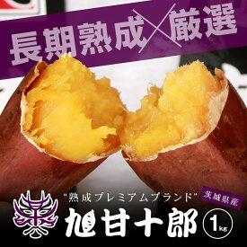 旭甘十郎 焼き芋 冷凍 さつまいも 茨城県産 送料無料【1kg】