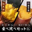 紅天使 旭甘十郎 食べ比べセット さつまいも 冷凍 焼き芋 茨城県産 送料無料【2kg】