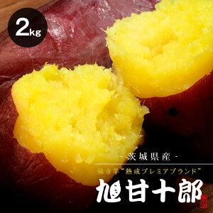焼き芋 旭甘十郎 シルクスイート お中元 冷凍 さつまい やきいも 茨城県産 送料無料 ギフト 【2kg】 (500g*4)