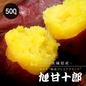 焼き芋 旭甘十郎 シルクスイート お中元 冷凍 さつまい やきいも 茨城県産 送料無料 ギフト 【お試し500g】