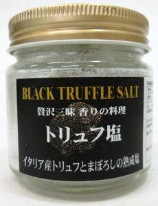【お試し価格】 トリュフ塩 熟成塩 (100g) インパクトワン オリジナル イタリア産トリュフ使用