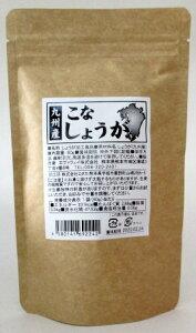 エヴァウェイ 九州産 こなしょうが (60g)×2個 粉生姜 粉しょうが 生姜パウダー しょうがパウダー 【ネコポス】