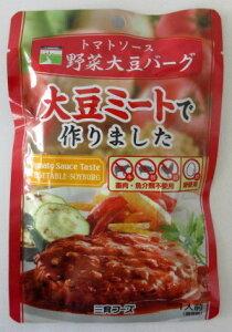 大豆ミート トマトソース 野菜大豆ハンバーグ (100g)×3個 三育フーズ 大豆ハンバーグ 大豆バーグ 畜肉・魚介類不使用 卵使用