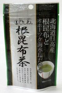 ひしわ 根昆布茶 40g×3個 菱和園 昆布茶 無添加昆布茶 添加物不使用昆布茶 アミノ酸不使用昆布茶 美味しい昆布茶 旨い昆布茶 根昆布