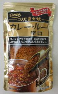 コスモ 直火焼 カレー・ルー辛口 (8皿分・170g)×2個 コスモカレールー フレークタイプカレー コスモ食品