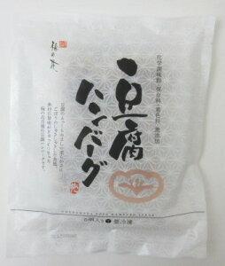 梅の花 豆腐ハンバーグ (55g×5個入)×3個【北海道は2個で発送】 豆腐バーグ 和風ハンバーグ 冷凍ハンバーグ 【冷凍】