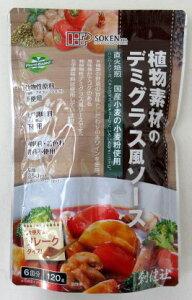 創健社 植物素材のデミグラス風ソース (6皿分120g)×2個  創健社デミグラス 植物素材 デミグラスソース フレークタイプ 【ネコポス】