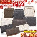 マイケルコース MICHAEL KORS 2021 福袋 数量限定 中身が見えるマイケルコース超売筋厳選 福袋 バッグ 財布 21,800円 …