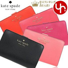 ケイトスペード kate spade 財布 二つ折り財布 WLR00128 特別送料無料 ステイシー レザー ミディアム コンパクト バイフォールド ウォレット アウトレットレディース ブランド 通販 L型 2021