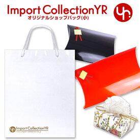 8f5c70811f67 ... インポートコレクションYR バッグ トートバッグ ホワイト×ゴールド YR オリジナル ショップバッグ(小) 紙袋 ショッパー激安 メンズ レディース  ブランド セール ...