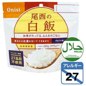 尾西食品 白飯 ごはん 5年保存 アルファ米 非常食 保存食 備蓄 防災 (1袋×50食)(1ケース単位)※賞味期限3年以上を出荷します。