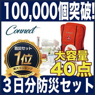【あす楽】防災セット防災士店長が被災者の声から作った5年保証の防災セット