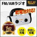 1年保証 ダイナモライト 防災ラジオ [ 乾電池対応 / 手回し充電 / USB充電 ] モバイルバッテリー [ FM / AM ラジオ ][…