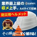 国家検定合格【送料無料】オサメット ヘルメット 防災 【日本製】ヘルメット 防災用 防災用ヘルメット OSAMET A4サイ…