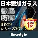 送料無料【日本製旭ガラス使用】ガラスフィルム iPhone8 フィルム iPhone8Plus フィルム iPhoneX フィルム iPhopne7 iPhone7Plus 保護フィルム iPhone