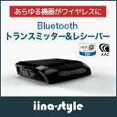 【1年保証】Bluetooth トランスミッター & レシーバー 【 受信機 / 送信機 / Bluetooth4.1 / AAC / aptX / aptX-LL / …