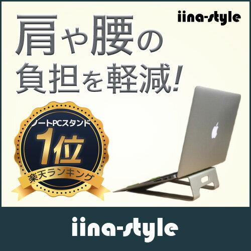 iina-style ノートPC スタンド ノートパソコン スタンド アルミニウム製 放熱 肩こり 腰痛にも MacBook / SONY / ASUS / HP / SAMSUNG / Dell / Lenovo / Acer / 東芝[10-15インチ]対応 Ergonomics stand