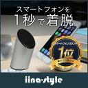 iina-style スマホ スタンド 卓上 iPhone7 / iPhone7Plus / Xperia / Galaxy / Pixel / Nexus /...