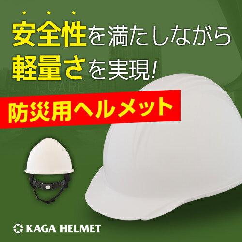 国家検定合格 ヘルメット 防災 【日本製】ヘルメット 防災用 防災用ヘルメット 防災グッズ 防災セット 収縮式 コンパクト KAGA 加賀産業 BS-1