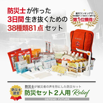 relief二人用