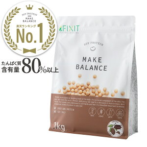 FIXIT ソイプロテイン 大豆プロテイン 植物性 プロテイン タンパク質 1kg おきかえ ダイエット 女性 ココア 抹茶 乳酸菌 食物繊維 置き換え 健康 プロテイン 美容 送料無料 MAKE BALANCE メイクバラ