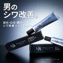 メンズ用日本初* 薬用 シワを改善する クリーム メンズ 美白 アイクリーム シワ改善 美容液 NULL ヌル リンクルクリー…