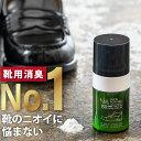 消臭・防臭部門1位!【靴 消臭 粉】NULL シューパウダー 気になる靴の臭いに 100%天然由来成分 150日分 ( 消臭 パウダ…