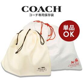 【メール便送料無料】 コーチ COACH アウトレット保存袋 ホワイト