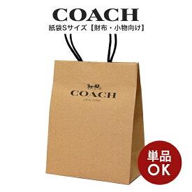 aed887b82b04 【メール便送料無料】 コーチ COACH アウトレット紙袋 クラフト【Sサイズ】(